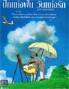 The Wind Rises [ DVD ] (Digipak)
