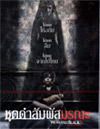 The Woman in Black 2: Angel of Death [ DVD ]