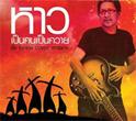 Yingyong Opakul : Haw Pen Khon Pen Kwai (2 CDs)