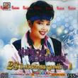 Poompuang Duangjan - 23th Year Duay Ruk Lae Pook Pun - Vol.1