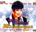 MP3 : Poompuang Duangjan - 23th Year Duay Ruk Lae Pook Pun - Vol.1