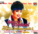 MP3 : Poompuang Duangjan - 23th Year Duay Ruk Lae Pook Pun - Vol.2
