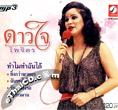 MP3 : Daojai Paijit - Tummai Tum Chun Dai