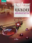 Thai Novel : Ploy Panntanakarn
