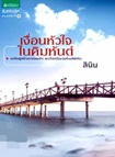 Thai Novel : Nguen Hua Jai Nai Kin Han