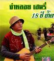 Karaoke DVD : Jaloi Henry : 18th Year - Narm Ta Mod Daeng