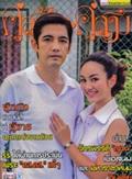 Koo Sarng Koo Som : Vol. 905 [June 2015]