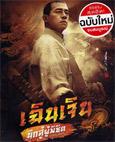 HK serie : Chen Zhen [ DVD ]