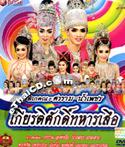Li-kay : Sornram Nampetch - Kiattisuk Taharn Sua