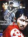 The Thunderbolt Fist [ DVD ]