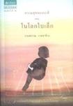 Book : Kwarm Suk Khong Kati - Nai Loke Bai Lek