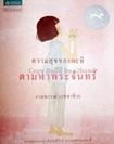 Book : Kwarm Suk Khong Kati - Tarm Har Prachan