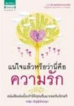 Book : Nai Jai Laew Rue Nee Kue Kwarm Ruk