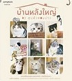 Thai Novel : Baan Lhung Yai By Toon Hua Khong Bao
