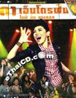 Concert DVD : Da Endorphine - Live in Bangkok