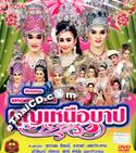 Li-kay : Pornkamol Chaimanee - Boon Nuer Barb