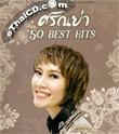 MP3 : Saranya Songsermsawad - 50 Best Hits