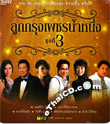MP3 : Grammy Gold - Loog Krung Petch Narm Nueng - Vol.3