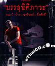 Concert DVDs : Nakarin Khingsak - Bunlu Nitipawa 21st Year