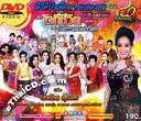 Concert DVD : Morlum concert - Sieng Isaan band - Kong Krum Kong Kwien