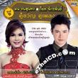 Karaoke DVD : Fon Tanasoontorn & Got Jukkrapun - Koo Kwan Koo Pleng - vol.1