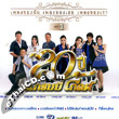 Grammy Gold : Pleng Kong Chun Pleng Kong Ter Pleng Kong Rao - Vol.1