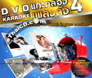 Karaoke DVD : Grammy - Kae Klong Pleng Dunk - Vol.4