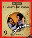 MP3 : Mon Pleng Soontaraporn - Vol.9