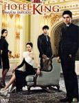 Korean serie : Hotel King [ DVD ]