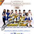 Karaoke DVD : Grammy Gold : Pleng Kong Chun Pleng Kong Ter Pleng Kong Rao - Vol.2