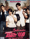 Hot Young Bloods [ DVD ]