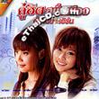 Karaoke DVD : Tuktan Chollada & Earn - Koo Hit Sanun Mueng