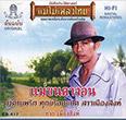 Chai Muangsingh : Mae Khon Tar Ngorn