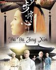 HK TV serie : Bu Bu Jing Xin [ DVD ]