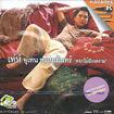 Karaoke VCD : Uthen Prommin - Dok mai yung ngod ngarm