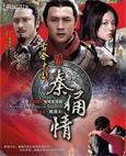 HK TV serie : A Terracotta Warrior [ DVD ]