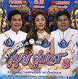 Tossapol & Bunpot & Yibsee : Koo Boon Koo Buad 8