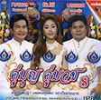 Karaoke VCD : Tossapol & Bunpot & Yibsee - Koo Boon Koo Buad 8