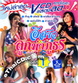 Karaoke VCD : Coyote - Esao Loog Thung Puthorn Vol.1