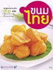 Cook Book : Kanom Thai