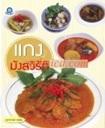 Cook Book : Kang Mungsawirat
