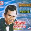 Karaoke VCD : Surapol SombatCharouen - Original vol.1