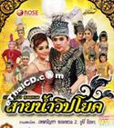 Li-kay : Thepbuncha Hormhuan - Sai Narm Wippayoke