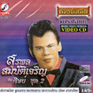 Karaoke VCD : Surapol SombatCharouen - Original vol.2