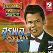 Karaoke VCD : Surapol SombatCharouen - Original vol.3