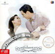 OST : Ch.3 - Nueng Nai Suang (Limited Edition)
