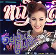 Yinglee Srijoomphol : Vol.2 - Yoo Yen Pen Sode