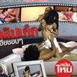 Clip Ded Hia Chob Chob [ VCD ]
