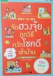 Book : Jud Feng Shui Took Witee Kwak Choke Dee Khao Baan