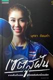 Book : Set Soo Fhun